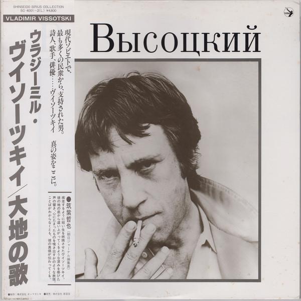 Владимир Высоцкий - Владимир Высоцкий (Omagatoki, Japan) (1985)
