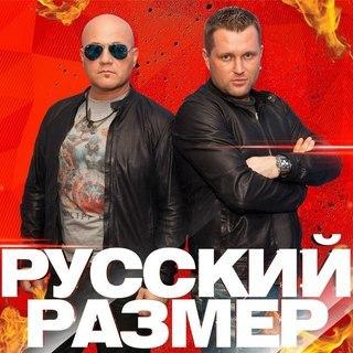 "Русский Размер "" The  Best"""